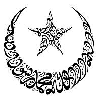 宗教のためのイスラムムーンスタービニールの壁のステッカーアラビア壁のステッカー